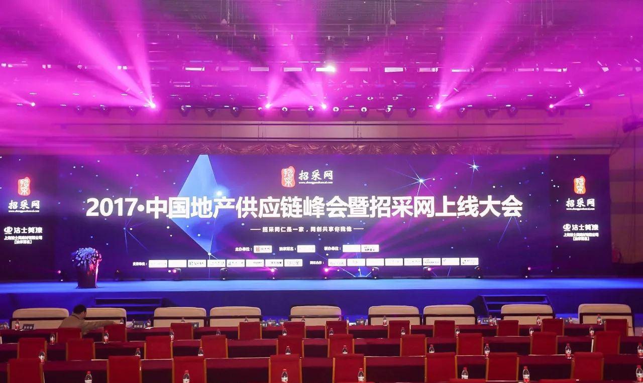 中沃应邀参加中国地产供应链峰会暨招采网上线大会